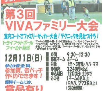 『VIVACUP』 今年も開催!