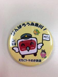 糸魚川市の復興応援缶バッジ