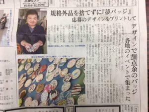 三條新聞『夢バッジプロジェクト』